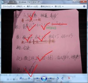 当前作业进度,纸是别人的= =