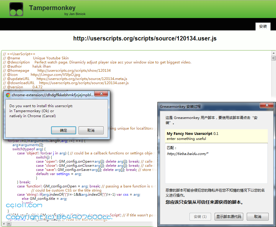 GreaseMonkey和Tempermonkey都可以在安装前查看脚本源代码