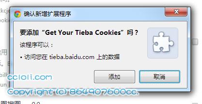 扩展程序安装提醒只请求了tieba.baidu.com的数据
