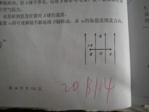 2013.1.4啊有木有!全班仅此一份啊有木有!OTL